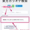 「東方カラオケ検索」の細かい改善を行いました!