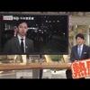 【放送事故】報道ステーション、真面目なニュース中に??wwww