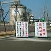 熊本県 くまモンポート八代 熊本県民限定だった!