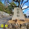 【わんこと旅】 四国村 ≪香川県≫
