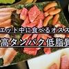 ダイエット中に食べたいお肉まとめ【高タンパク・低脂質】