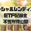 【不労所得・配当金】2019年8月は603円でした!