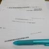 法定相続情報証明制度のQ&A