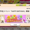 【ゆゆゆい】8月 誕生日イベント 攻略