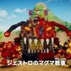 レゴ ネックスナイツ テレビアニメ 第4回 「バトル!マグマ戦車を倒せ」 のあらすじチェック。