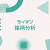 ライオン【4912】銘柄分析