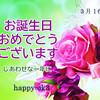 3月16日お誕生日おめでとうございます!