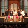 大阪へ落語ユニット「成金」ライブ。食べたり冷えたり笑ったり