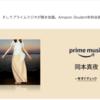 【AmazonMusic】パソコンで開いたら「岡本真夜」がトップスライドに居たわ。