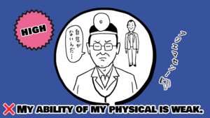英語で言える? physical を使って「私は体力に自信がない」【上級編】