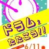 6/11(日)ドラムイベント開催いたします!!