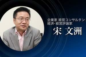 宋 文洲のメルマガ: 米中貿易摩擦が「冷戦」ではない