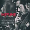 【映画】「MIFUNE THE LAST SAMURAI」~三船敏郎という人と会えた~