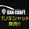 【GANCRAFT】テールにネイルシンカーが埋め込めるシャッドテール「バリキシャッド」発売!通販有
