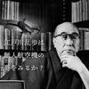 【ドローンの俯瞰で見る世界】江戸川乱歩は無人航空機の夢をみるか?