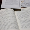 にっき:定冠詞、搾取、読書