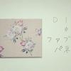 <DIY >大好きな花柄ファブリックパネル