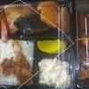 [19/10/07]「琉花」の「ぶりカマ大根煮(日替わり弁当)」 400円 #LocalGuides