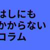 2021年2月15日のこと【ドラめくりカレンダー46日目】