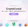 CryptoCrystal(クリプトクリスタル)事前登録受付中。