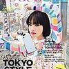 全編Pixel3で撮影した雑誌「ヴォーグ ガール(VOGUE GIRL)」の表紙に小松菜奈さん登場!