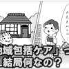 【漫画で解説】「地域包括ケアシステム」って結局何なのよ! (前編)【本人の選択 ⇔ 家族の安心?】