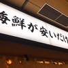 魚屋スタンドふじ子(梅田)