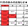 ◆11月&12月中旬のお休みのお知らせ◆