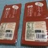 【コストコ】ソイワールド 大豆まるまるおっとうふ(150g×4個入)(税込498円)