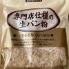 【とんかつ作り】普通のパン粉か生パン粉、どっちがいいのか⁈検証してみました!!