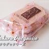 【カルディ桜菓子・食べ比べ】ダックワーズの桜風味が口のなかで満開! / SAKURA DACQUOISE