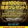 【緊急】あと7分であなたの2400万円が消滅します