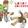 自転車損害賠償保険、加入してますか ?