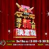 漫才Loversスペシャル ytv漫才新人賞決定戦2018-2019、勝ち負けじゃないよね~