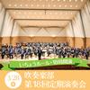 【3/28㊍】吹奏楽部「第18回定期演奏会」開催のお知らせ