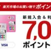 12/18まで!楽天カード7,000ポイントキャンペーン 条件と受け取り方法 7,000円相当ポイントもらえる