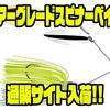【ストライクキング】定番スピナベがモデルチェンジ「ツアーグレードスピナーベイト」通販サイト入荷!