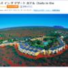 2019年6月 エアーズロック旅行・準備編⑤ 〜 エアーズロックのホテル予約しました! 〜