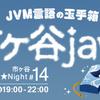 イベントレポート「市ヶ谷Geek★Night#14 市ヶ谷java〜JVM言語の玉手箱〜」