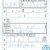 渋谷から押上の片道乗車券(半蔵門線経由)
