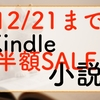【Kindleセール】電子書籍Kindleで3,000冊以上の小説が半額以下で購入出来ます!