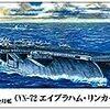 空母カールビンソンと同じニミッツ級 CVN-72 エイブラハム・リンカーン