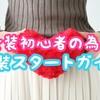 女装初心者の為の、女装スタートガイド【女装の初歩】