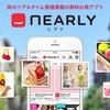 当選 NEARLY アプリダウンロードキャンペーン 【キャンペーンコード情報あり】