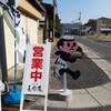 【滋賀】近江八幡 長命寺でお蕎麦