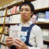 第274回 MARUZEN&ジュンク堂書店 札幌店 石丸 敬太さん
