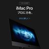 Apple、iMac Proを12月14日に発売開始