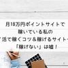 月18万円ポイントサイトで稼いでいる私の、ポイ活で稼ぐコツ&稼げるサイト一覧。「稼げない」は嘘!