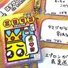 簡単なボードゲーム紹介【エモラン】