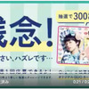 Ora2×小松菜奈オリジナルQUOカードを300名にプレゼント!